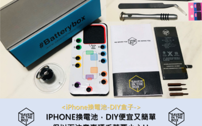 IPHONE換電池,DIY便宜又簡單,但以下注意事項千萬要小心!!